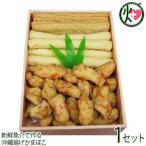 石垣島名産 八重山かまぼこ 詰め合わせ Cセット (大)  送料無料 新鮮魚介で作るかまぼこ
