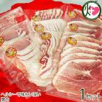 ギフト パイナップルポーク 純 しゃぶしゃぶ食べ比べセット (ロース・バラ・モモ) 各600g セット カネマサミート 沖縄 人気 高級 肉 ヘルシー 条件付き送料無料