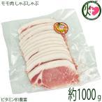 ギフト パイナップルポーク 純 モモ肉 しゃぶしゃぶ 1000g カネマサミート 沖縄 県産ブランド豚 脂質少なめ ヘルシー ビタミンB1豊富 条件付き送料無料