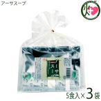 アーサスープ 5食入り×3P 沖縄土産 沖縄 土産 アーサ汁 人気 即席スープ あおさ ヒトエグサ ラムナン硫酸 送料無料