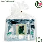 アーサスープ 5食入り×10P 沖縄土産 沖縄 土産 アーサ汁 人気 即席スープ あおさ ヒトエグサ ラムナン硫酸 送料無料
