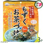 もずくお茶づけ (5.3g×5袋入) ×3P 丸昇物産 沖縄 土産 お茶づけの素 磯の風味が香るさっぱりとした味わい 朝食 お夜食に フコイダン 送料無料