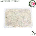 もずく天ぷらのもと 野菜入り 500g×2P 丸昇物産 沖縄 土産 料理の素 揚げるだけ 惣菜 フコイダン、ミネラル 条件付き送料無料