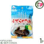 もずくのタレ 小袋パック 120g(20g×6袋)×1袋 丸昇物産 沖縄 人気 土産 調味料 使い切りタイプでいつでも便利 もずくサラダや和え物にも 送料無料