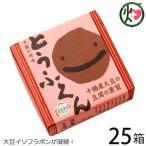 ギフト 北海道 とうふくん 200g×25個 中田食品 北海道 十勝産大豆使用 桜の木のチップでスモーク 豆腐の燻製 ヘルシー イソフラボン豊富 条件付き送料無料