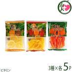 ドライフルーツ パイン マンゴー パパイヤ 3種5セット 南風堂 沖縄 人気 定番 土産 乾燥果実 トロピカルフルーツ ビタミン 送料無料
