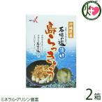 沖縄県産 石垣の塩漬け 島らっきょう 60g×2箱 南都物産 低カロリー 栄養満点 人気 お土産  送料無料