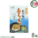 沖縄県産 石垣の塩漬け 島らっきょう 60g×8箱 南都物産 低カロリー 栄養満点 人気 お土産  送料無料