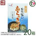 沖縄県産 石垣の塩漬け 島らっきょう 60g×20箱 南都物産 低カロリー 栄養満点 人気 お土産  送料無料