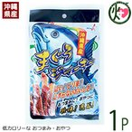 沖縄県産まぐろジャーキー×1P 沖縄で水揚げされたマグロを使用したまぐろジャーキー 低カロリー おやつ おつまみ 送料無料