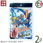 沖縄県産まぐろジャーキー×2P 沖縄で水揚げされたマグロを使用したまぐろジャーキー 低カロリー おやつ おつまみ 送料無料