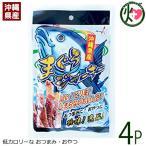 沖縄県産まぐろジャーキー×4P 沖縄で水揚げされたマグロを使用したまぐろジャーキー 低カロリー おやつ おつまみ 送料無料