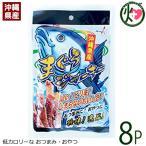 沖縄県産まぐろジャーキー×8P 沖縄で水揚げされたマグロを使用したまぐろジャーキー 低カロリー おやつ おつまみ 送料無料