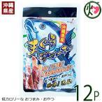沖縄県産まぐろジャーキー×12P 沖縄で水揚げされたマグロを使用したまぐろジャーキー 低カロリー おやつ おつまみ 送料無料