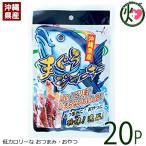 沖縄県産まぐろジャーキー×20P 沖縄で水揚げされたマグロを使用したまぐろジャーキー 低カロリー おやつ おつまみ 送料無料