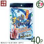 沖縄県産まぐろジャーキー×40P 沖縄で水揚げされたマグロを使用したまぐろジャーキー 低カロリー おやつ おつまみ 送料無料