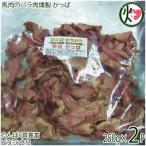 特選 馬肉のバラ肉燻製 かっぱ 250g×2P 肉の匠テラオカ 大阪 人気 馬肉加工品 カナダ産馬肉 国内燻製加工 旨味凝縮 たんぱく質 ビタミンB12 条件付き送料無料