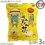 なんじぃ 徳用サイズ さんぴん茶 ティーバッグ 5g×50P×3袋 ジャスミンティー  送料無料