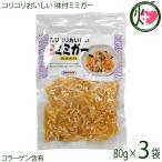 コリコリおいしい 味付ミミガー 80g×3P 送料無料 コラーゲン