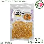 コリコリおいしい 味付ミミガー 80g×20P 送料無料 コラーゲン