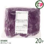 沖縄県産 紅芋ペースト 1kg×20P オキハム 沖縄 土産 人気 国産 野菜 べにイモ お菓子づくり 食物繊維 ポリフェノール ミネラル 条件付き送料無料