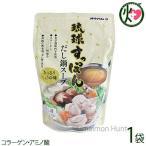 琉球すっぽんだし鍋スープ400g×1袋 スッポン すっぽん コラーゲン 沖縄県 だし スープ 鍋  送料無料
