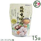 琉球すっぽんだし鍋スープ400g×15袋 スッポン すっぽん コラーゲン 沖縄県 だし スープ 鍋  送料無料