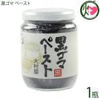 黒ゴマ ペースト 240g×1瓶 調味料 有吉ゼミ ごまの世界 血管 老化 防止  条件付き送料無料