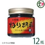 ねりごま (黒) 130g×12瓶 大村屋 大阪 人気 話題 希少なボリビア産ゴマ使用 皮付き黒ゴマ ミネラル豊富  条件付き送料無料