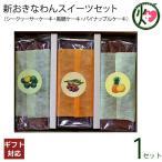 おきなわんスイーツセット 沖縄農園 シークワーサーケーキ 黒糖ケーキ パイナップルケーキ 3種セット ギフト 贈答品 お中元  条件付き送料無料