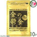 ウコン 金の鬱金 (粉末) 沖縄県産無農薬ウコン100%使用 生姜エキス配合 クルクミンや精油成分含有 30g×10P 条件付き送料無料