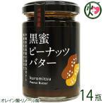黒蜜ピーナッツバター 150g×14瓶 沖縄 土産 調味料 珍しい 血管を強くしなやか  条件付き送料無料