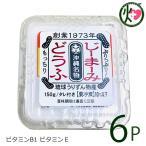 じーまーみ豆腐 150g×6P うりずん物産 沖縄 土産 人気 落花生のお豆腐 惣菜 ビタミンB1 ビタミンE 条件付き送料無料