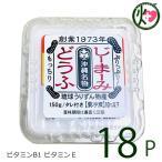 じーまーみ豆腐 150g×18P うりずん物産 沖縄 土産 人気 落花生のお豆腐 惣菜 ビタミンB1 ビタミンE 条件付き送料無料