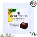 SMOKE TOFUYO スモーク豆腐よう パイナップル 10g×10P うりずん物産 沖縄 人気 珍味 チーズより濃厚な新感覚フード たんぱく質豊富 送料無料