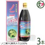 ノニバランス (ノニ果汁100%) 1000ml×3本 送料無料 風邪を引きやすい 疲れの取れない方 ノニティー