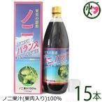 ノニバランス (ノニ果汁100%) 1000ml×15本 送料無料 風邪を引きやすい 疲れの取れない方 ノニティー