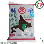 ギフト 無添加 小麦みそ 1kg 袋 渋谷醸造 北海道 人気 土産 調味料 十勝本別産大豆 本別町産小麦 ビタミン・ミネラル豊富 条件付き送料無料