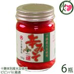 ギフト 無添加 辛みそ120g×6瓶 渋谷醸造 北海道 人気 土産 調味料 みそ キムチ ビビンバ゛ 焼肉に 最適 十勝本別産大豆使用 条件付き送料無料