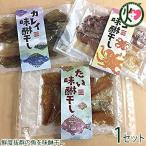 浜田地魚みりん干便り(れんこだい みずたこ えてがれい) 島根県 中国地方 特産品 高級 贈り物  条件付き送料無料