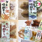 浜田地魚みりん干便り(まふぐ のどぐろ するめいか れんこだい みずたこ えてがれい) 島根県 中国地方 特産品 高級 贈り物  条件付き送料無料
