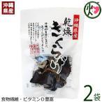 乾燥きくらげ 沖縄県産 12g×2袋 真常 沖縄 土産 人気 国産 木耳 無添加 無農薬 希少 食物繊維がキャベツの3倍  送料無料