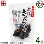 乾燥きくらげ 沖縄県産 12g×4袋 真常 沖縄 土産 人気 国産 木耳 無添加 無農薬 希少 食物繊維がキャベツの3倍  送料無料