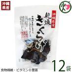 乾燥きくらげ 沖縄県産 12g×12袋 真常 沖縄 土産 人気 国産 木耳 無添加 無農薬 希少 食物繊維がキャベツの3倍  送料無料