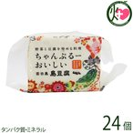 ちゃんぷるーおいしい島豆腐 (小) 200g×24個 宮古島しまとうふ 沖縄 人気 定番 土産 豆腐 タンパク質・ミネラル 条件付き送料無料