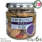 京野菜ピクルス 賀茂茄子 120g×6瓶 京都ハバネロの里 京都 人気 土産 お取り寄せ なす 漬物 ナスニン コリンエステル 条件付き送料無料