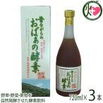昔ながらのおばぁの酵素 720ml×3本 送料無料 野草・野菜発酵飲料