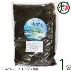 津堅島 塩モズク 1kg×1袋 つけん島モズク事業協同組合 沖縄 人気 土産 定番 海藻 ミネラル フコイダン豊富  条件付き送料無料