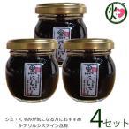 ギフト なでしこの黒にんにく生醤油 (80ml×3瓶)×4箱 なでしこの自然食品 大阪府 人気 発酵調味料 ポリフェノール S−アリルシステイン 送料無料