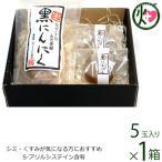 ギフト なでしこの自己発酵 生・黒にんにく ギフトBOX 5玉入り なでしこの自然食品 大阪 人気 無添加 ポリフェノール S−アリルシステイン 送料無料